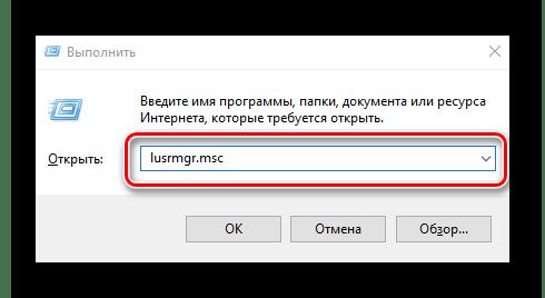 Открытие оснастки lusrmgr.msc в Виндовс 10