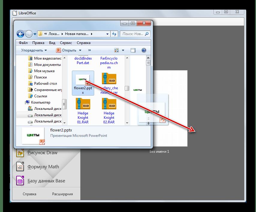 Открытие презентации путем перетягивания файла PPTX из Проводника Windows в окно программы LibreOffice