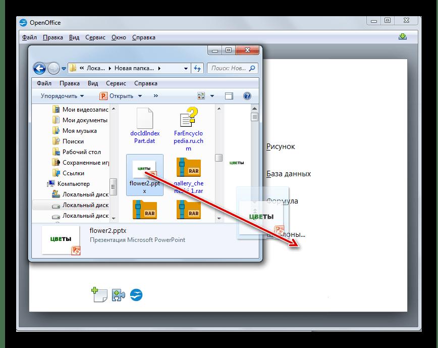 Открытие презентации путем перетягивания файла PPTX из Проводника Windows в окно программы OpenOffice