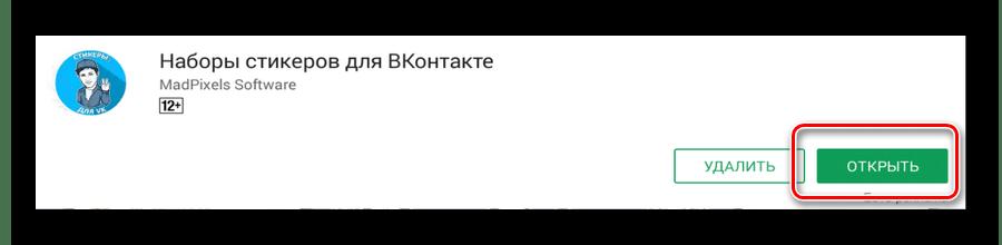 Открытие приложения наборы стикеров для ВКонтакте