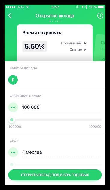 Открытие вклада в Сбербанк Онлайн