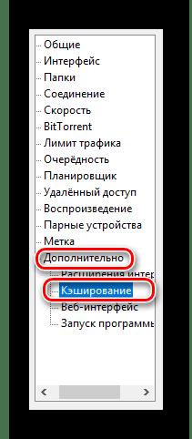 Открываем настройки кеширования в uTorrent