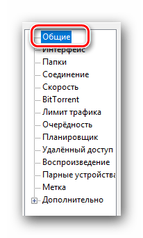 Открываем общие настройки uTorrent