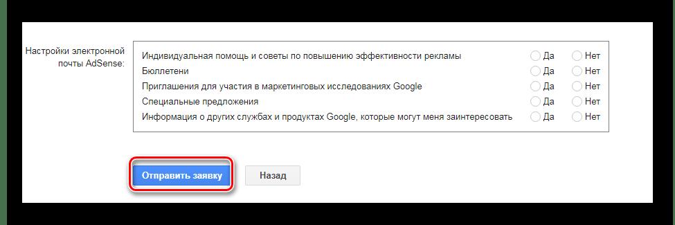 Отправить заявку AdSense