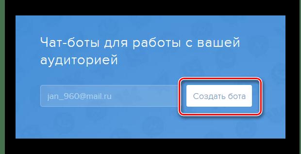 Отправка письма с подтверждением для создания бота BOTPULT
