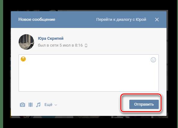 Отправка сообщения пользователю через окно новое сообщение на странице пользователя на сайте ВКонтакте