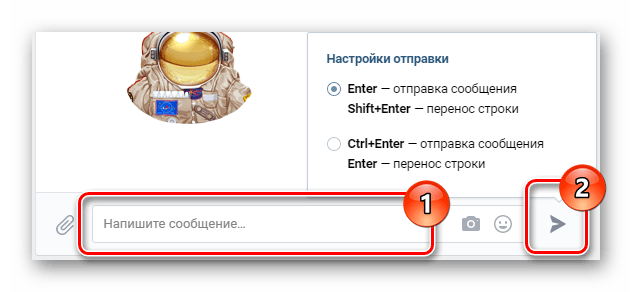 Отправка сообщения пользователю в диалоге в разделе сообщения на сайте ВКонтакте