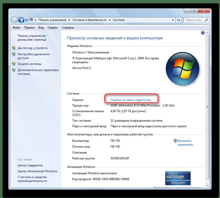 Оценка системы недоступна в окне свойств компьютера в Windows 7