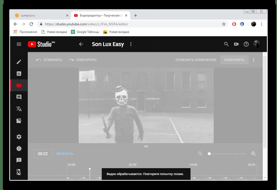 Ожидание завершения обработки видео в редакторе YouTube