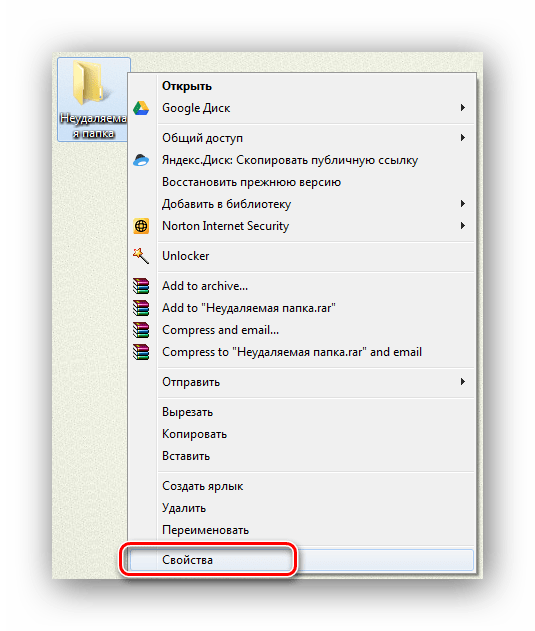 ПКМ по папке для удаления Windows 7