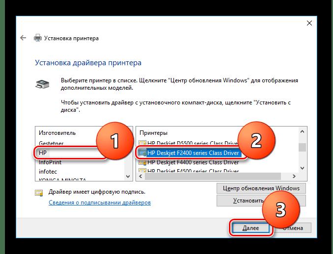 Панель управления Установка драйверов для HP DeskJet F2180