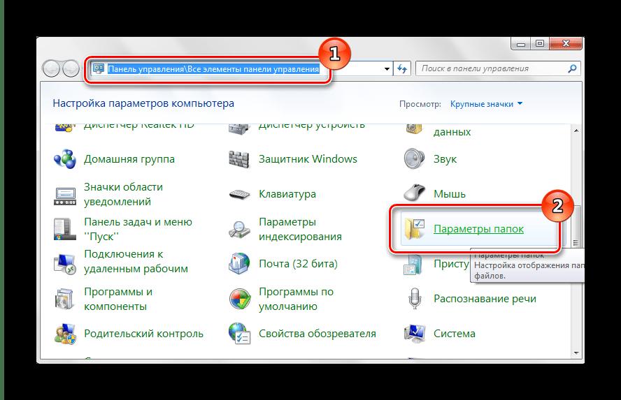 Панель управления параметры папок Windows 7