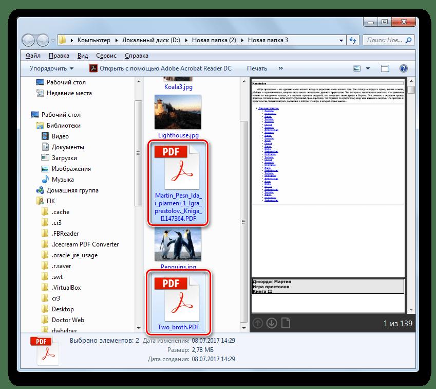 Папка с преобразованными файлами в формате PDF в Проводнике Windows