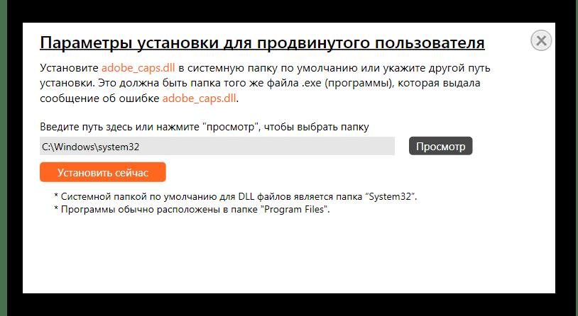 Параметры установки продвинутого пользователя в программе DLL-files.com Client