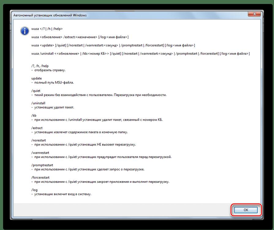 Перечень команд автономного установщика обновлений в Windows 7