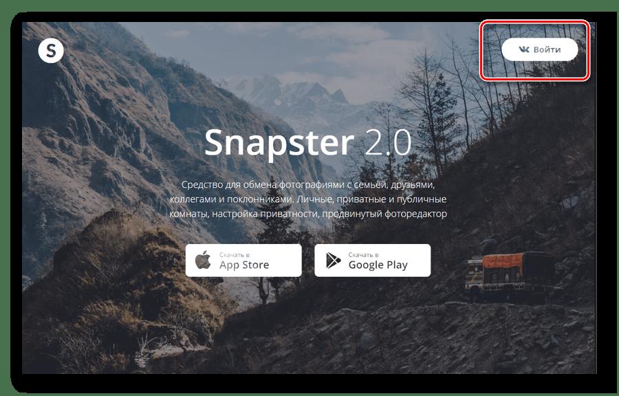 Переход к авторизации на сайте Snapster через ВКонтакте