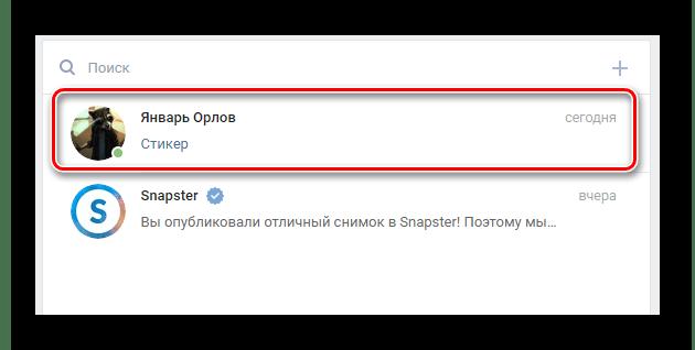 Переход к диалогу с пользователем через раздел сообщения на сайте ВКонтакте