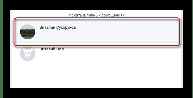 Переход к диалогу с пользователем после поиска в разделе сообщения на сайте ВКонтакте