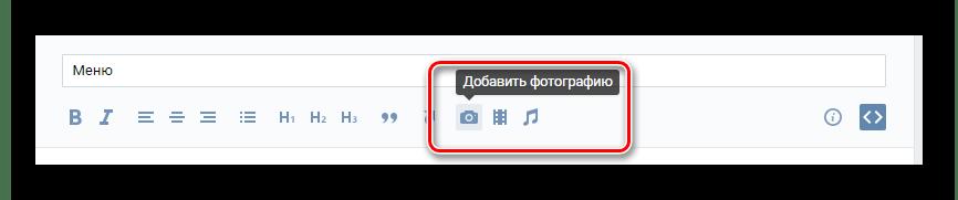 Переход к добавлению фотографий для меню в разделе редактирования меню на сайте ВКонтакте