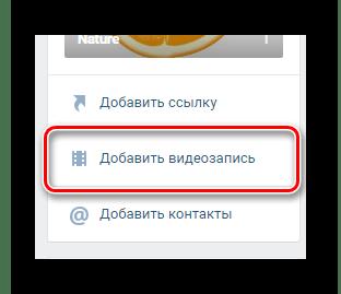 Переход к добавлению видеозаписей в сообщество на сайте ВКонтакте