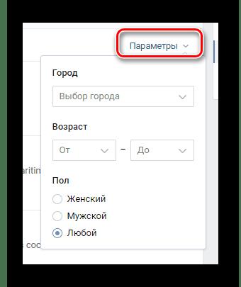 Переход к дополнительным параметрам поиска друзей для приглашения в сообщество на сайте ВКонтакте