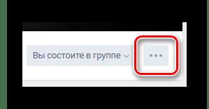 Переход к главному меню группы на главной странице сообщества на сайте ВКонтакте