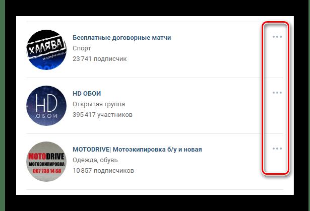 Переход к главному меню управления сообществами в разделе группы на сайте ВКонтакте