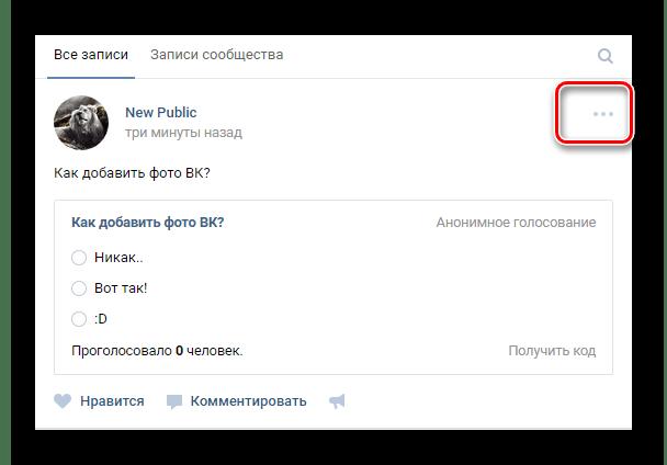 Переход к главному меню записи с опросом на главной странице сообщества на сайте ВКонтакте