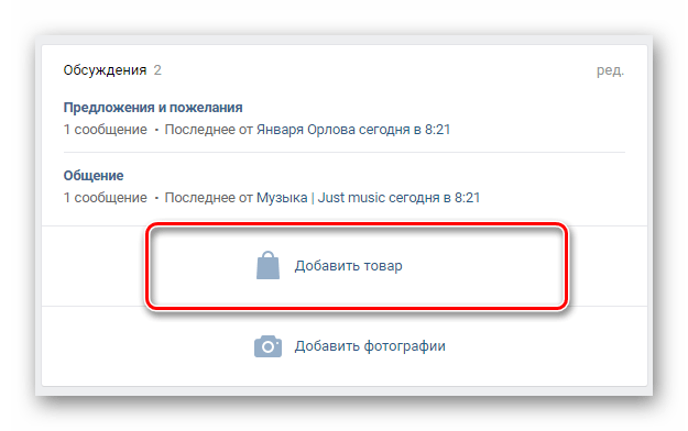Переход к интерфейсу добавления товара в сообщество ВКонтакте.