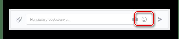 Переход к интерфейсу использования смайликов после установки расширения EmojiPlus в диалоге в разделе сообщения ВКонтакте
