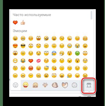 Переход к интерфейсу магазина стикеров в диалоге в разделе сообщения ВКонтакте