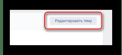 Переход к интерфейсу редактирования темы обсуждения в сообществе на сайте ВКонтакте