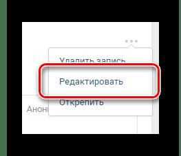 Переход к интерфейсу редактирования записи с опросом на главной странице сообщества на сайте ВКонтакте