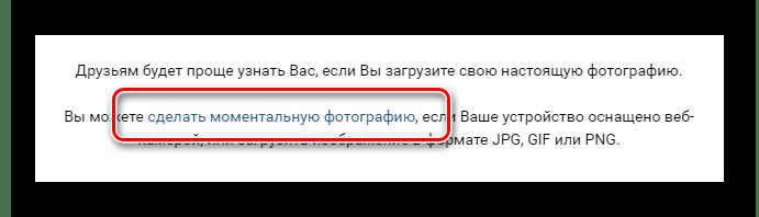 Переход к интерфейсу создания моментальной фотографии профиля на сайте ВКонтакте