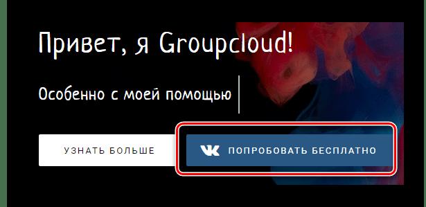 Переход к использованию сервиса Groupcloud с официального сайта