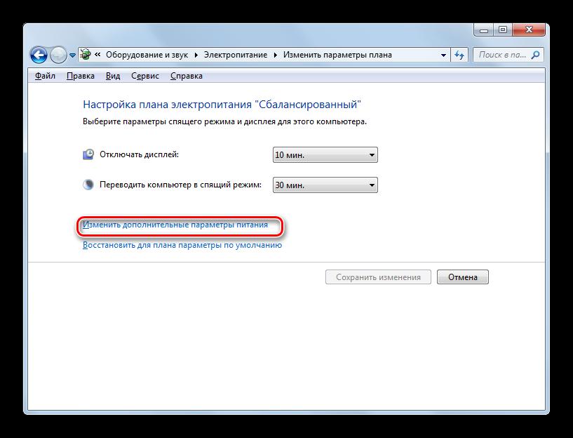Переход к изменению дополнительных параметров электропитания в окне настройки задействованного плана электропитания в Windows 7