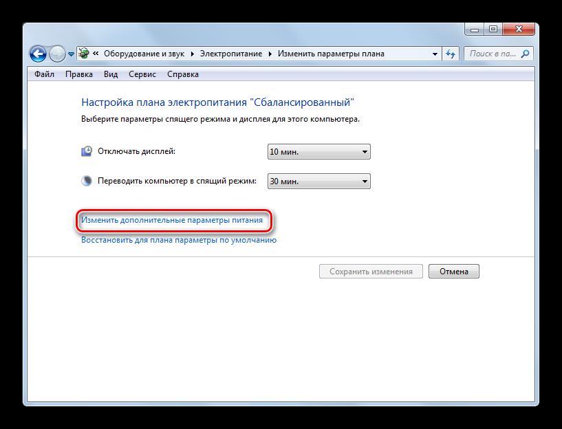 Переход к изменению дополнительных параметров питания в окне настройки активного плана электропитания в Windows 7