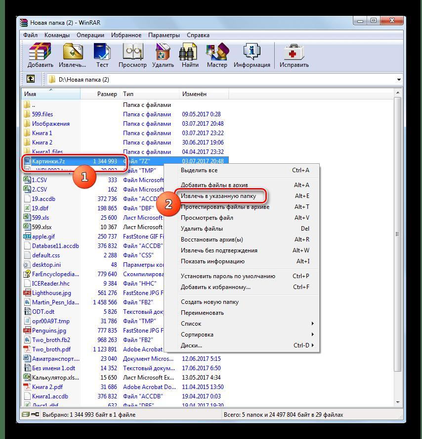 Переход к извлечению архива 7z через контекстное меню в программе WinRAR