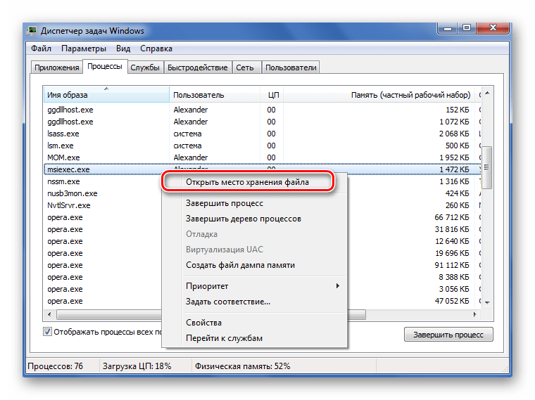 Переход к месту хранения файла в Диспетчере задач