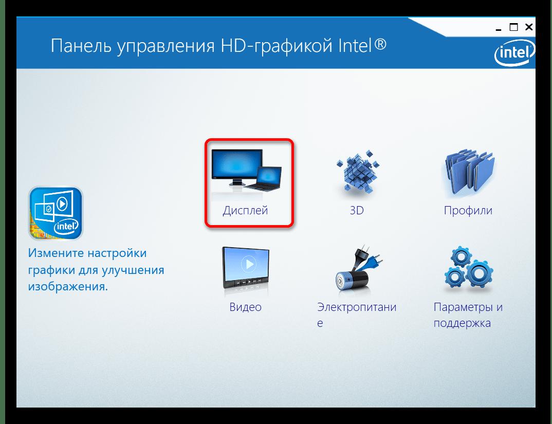 Переход к настройкам дисплея в Intel Graphics Control Panel