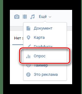 Переход к настройкам опроса при добавлении записи на главную страницу сообщества на сайте ВКонтакте