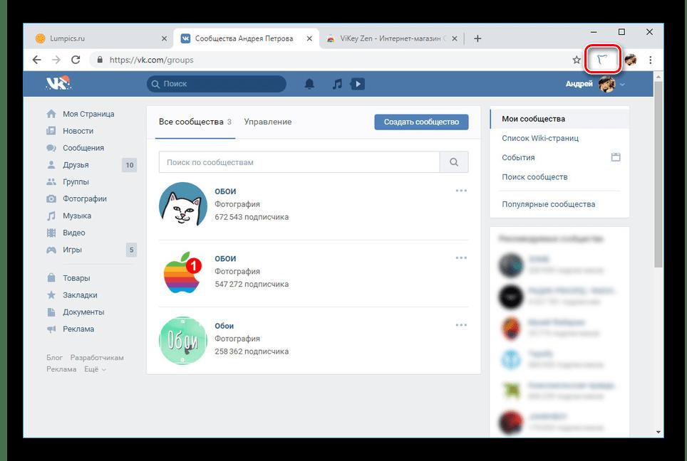 Переход к настройкам расширения ViKey Zen