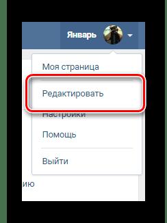 Переход к настройкам редактировать через главное меню сайта на сайте ВКонтакте