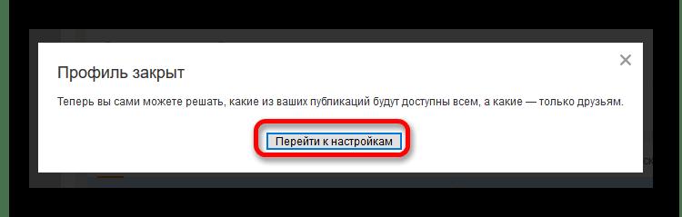 Переход к настройкам закрытого профиля в Одноклассниках
