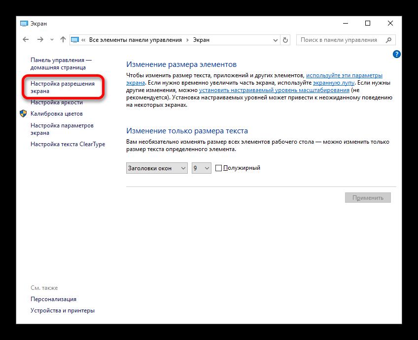 Переход к настройке разрешения экрана в виндовс 10