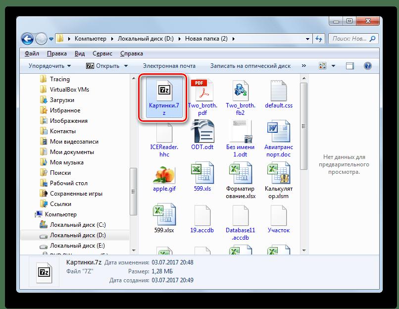 Переход к открытию архива 7z в программе 7Zip через Проводник Windows