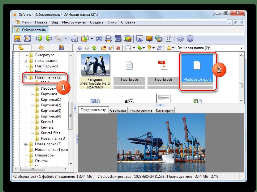 Переход к открытию изображения в формате EPS в приложении XnView