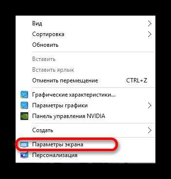 Переход к параметрам экрана