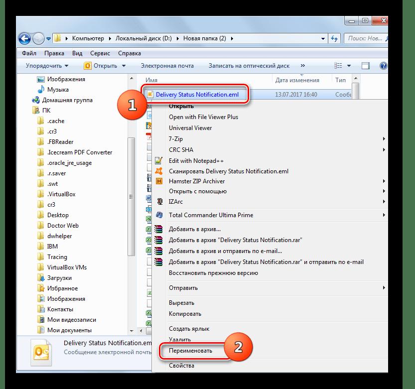 Переход к переименованию файла EML в Проводнике Windows