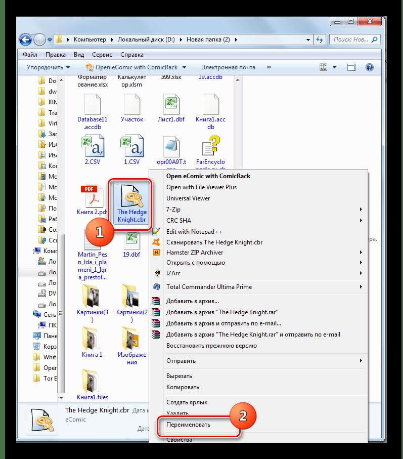 Переход к переименованию файла через контекстное меню в Проводнике в Windows 7